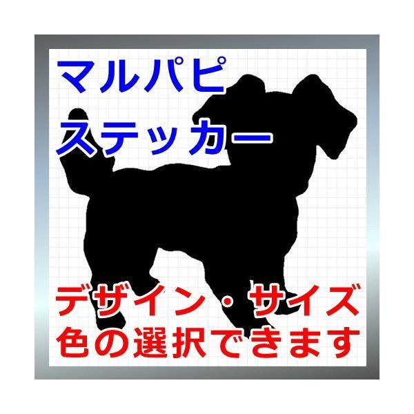 マルパピ 犬 シルエット ステッカー プレゼント付|cuttingsoul
