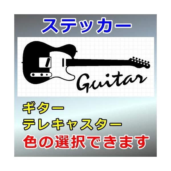 ギターテレキャスターステッカー