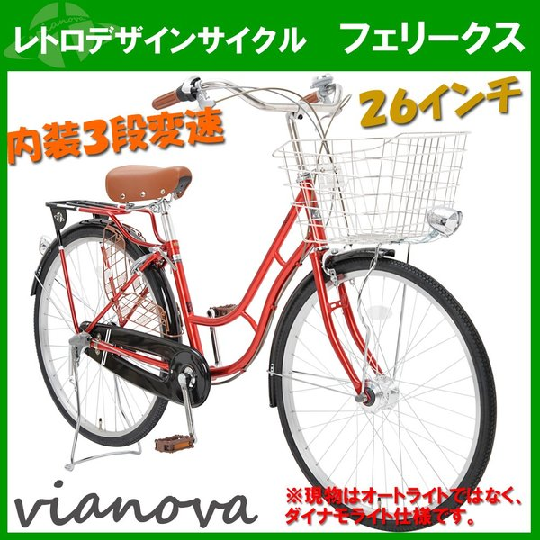 アウトレット 自転車 26インチ ファミリーサイクル 内装3段変速 vianova フェリークス 7部組み箱 おしゃれママチャリ