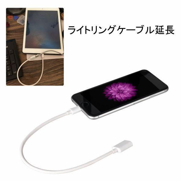 iPhone ライトニング延長ケーブル  延長コード 1m 充電 データ転送 iPad iPod対応|cwstore|04