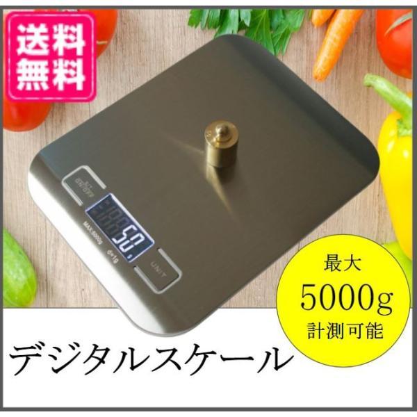 デジタルスケール キッチン はかり キッチンスケール 計り 秤 5000g|cwstore