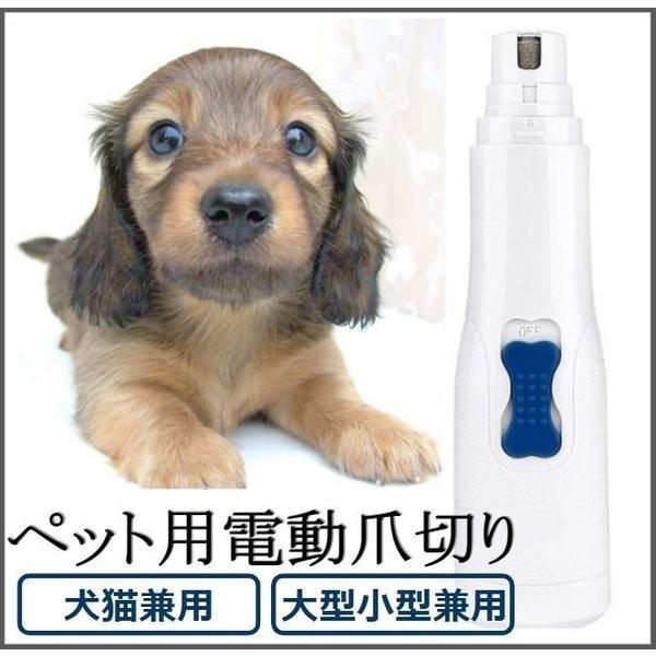 ペット 爪切り 犬 猫 爪 手入れ やすり 電動|cwstore