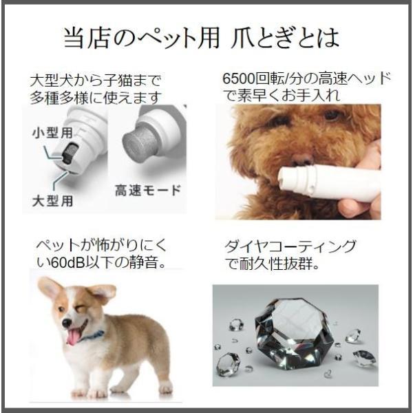 ペット 爪切り 犬 猫 爪 手入れ やすり 電動|cwstore|02