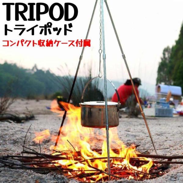 キャンプトライポッド焚火三脚スタンド炊飯鍋料理ステンレス軽量化ファイヤースタンド