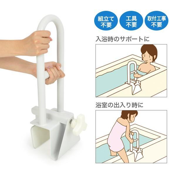 お風呂手すり 浴室 浴槽 リハビリ ワンタッチ取り付け 組み立て不要 入浴介助 浴槽手すり 「介護用品」 「プレゼント」「ギフト」
