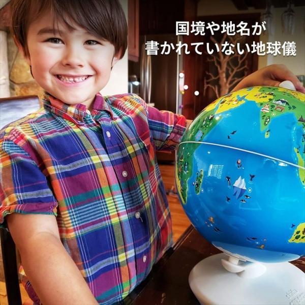 3Dで学べる 知育地球儀 Shifu Orboot 地球儀 図鑑 クリスマスプレゼントに最適 世界各国の特徴や文化が楽しみながら学習できる 立体表示|cybermall4|02