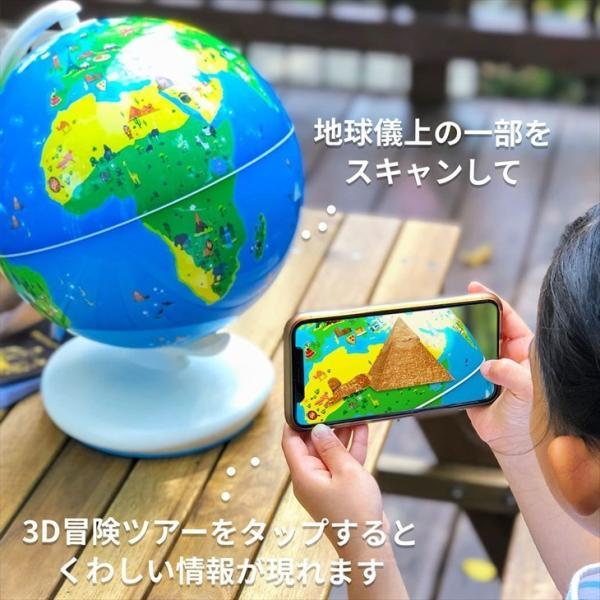 3Dで学べる 知育地球儀 Shifu Orboot 地球儀 図鑑 クリスマスプレゼントに最適 世界各国の特徴や文化が楽しみながら学習できる 立体表示|cybermall4|03