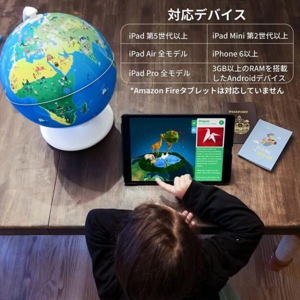 3Dで学べる 知育地球儀 Shifu Orboot 地球儀 図鑑 クリスマスプレゼントに最適 世界各国の特徴や文化が楽しみながら学習できる 立体表示|cybermall4|06