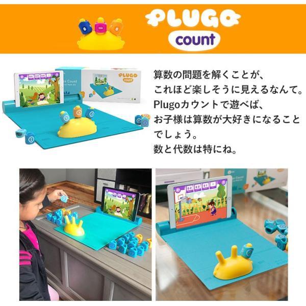 PLUGO 「カウント」「リンク」日本語版セット AR算数ラーニングキットCount / ARラーニングブロックLink先生オススメ|cybermall4|11