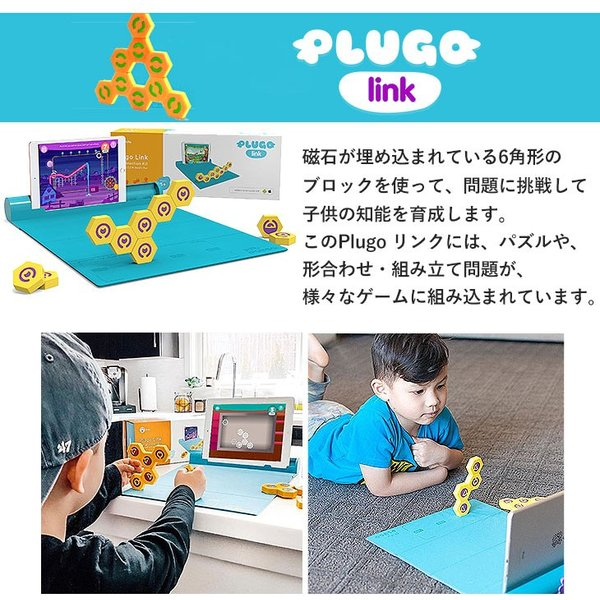 PLUGO 「カウント」「リンク」日本語版セット AR算数ラーニングキットCount / ARラーニングブロックLink先生オススメ|cybermall4|12