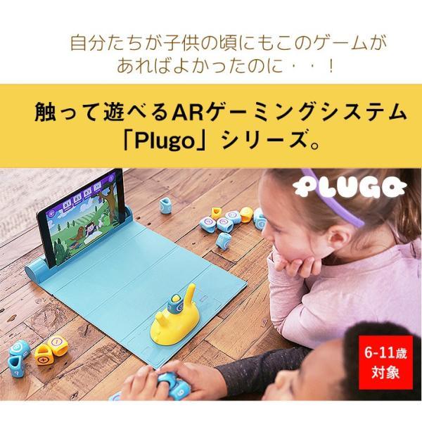 PLUGO 「カウント」「リンク」日本語版セット AR算数ラーニングキットCount / ARラーニングブロックLink先生オススメ|cybermall4|06