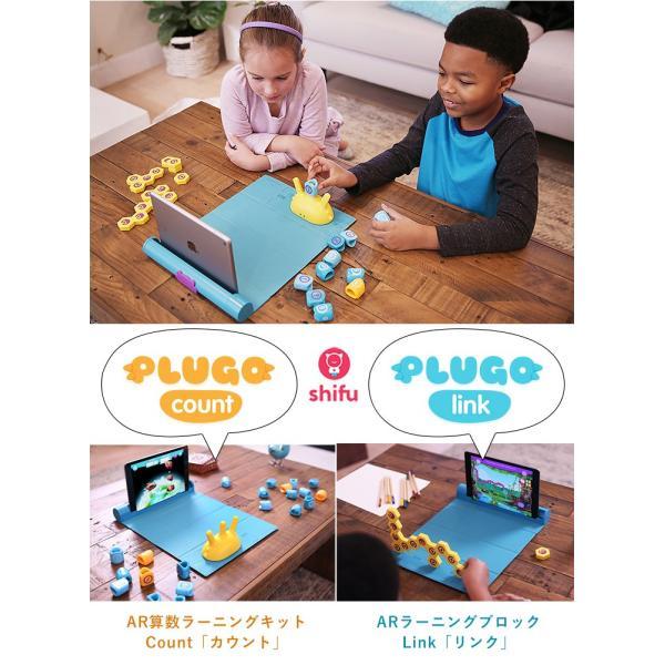 PLUGO 「カウント」「リンク」日本語版セット AR算数ラーニングキットCount / ARラーニングブロックLink先生オススメ|cybermall4|07