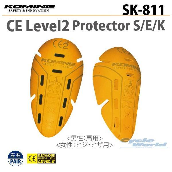 【KOMINE】SK-811 CEレベル2 プロテクターS/E/K 肩 ヒジ ヒザ エルボー ニー ショルダー バイク コミネ|cycle-world