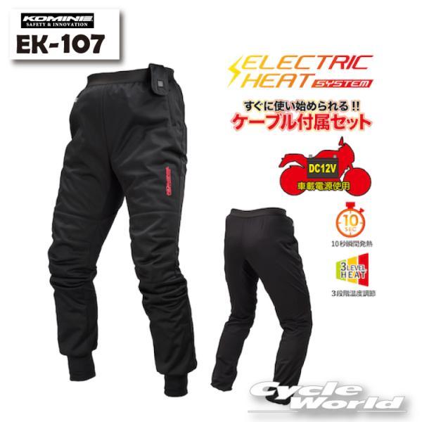 2018新作 〔KOMINE〕EK-107 エレクトリックインナーパンツ12V 防寒 冬用 電熱 ヒートジャケット コミネ 正規品|cycle-world