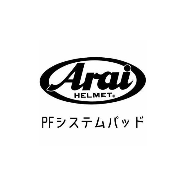 【ARAI】PFシステムパッド PF用 ヘルメット クッション チークパッド ラパイドSRコヤマ プロファイル アライ バイク用品|cycle-world