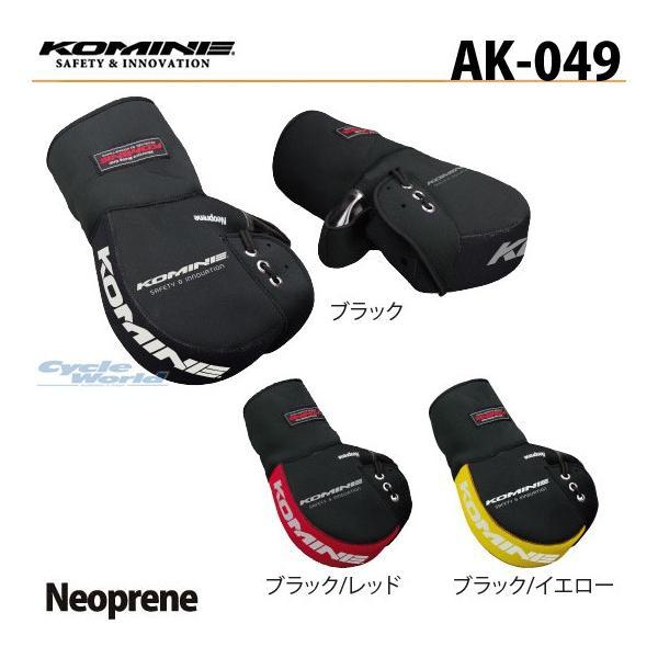 〔KOMINE〕AK-049 ネオプレーン ハンドルウォーマー ロング 左右セット Long  防寒 寒さ対策 ハンドルカバー コミネ バイク用品