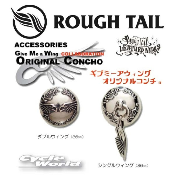 【Rough Tail】ギブミーアウィング オリジナルコンチョ 《シングルウイング》 Give Me a Wing CONCHO アメリカン ラフテール cycle-world