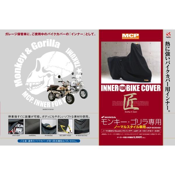 REIT 最高級バイクカバー 「匠」 インナーカバー モンキー・ゴリラ専用 レイト商会 MCP 国産 バイク用品|cycle-world