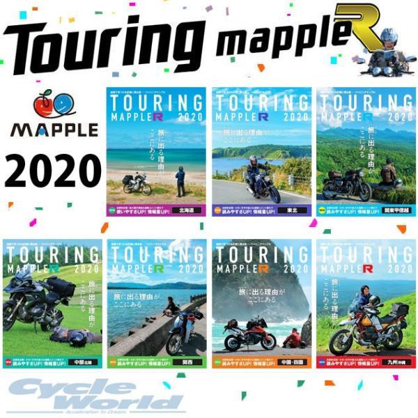 〔昭文社〕ツーリングマップルR B5変 ★2019年度版★ 地図 まっぷる 道路地図 ツーリングマップルR ガイドブック 大きめ 日本 バイク用品 cycle-world