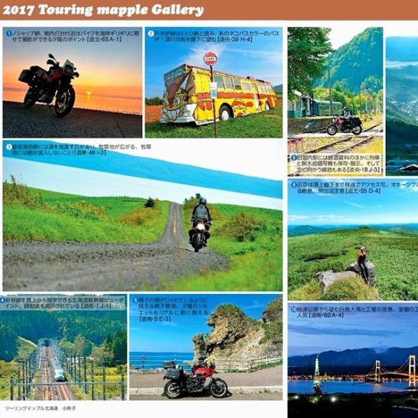 〔昭文社〕ツーリングマップルR B5変 ★2019年度版★ 地図 まっぷる 道路地図 ツーリングマップルR ガイドブック 大きめ 日本 バイク用品 cycle-world 04