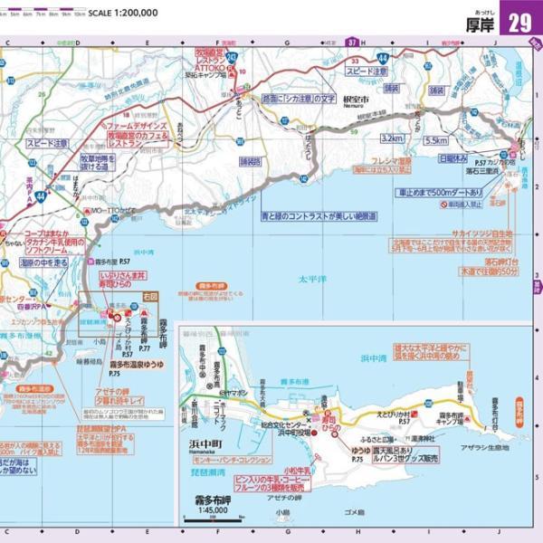 〔昭文社〕ツーリングマップルR B5変 ★2019年度版★ 地図 まっぷる 道路地図 ツーリングマップルR ガイドブック 大きめ 日本 バイク用品 cycle-world 06