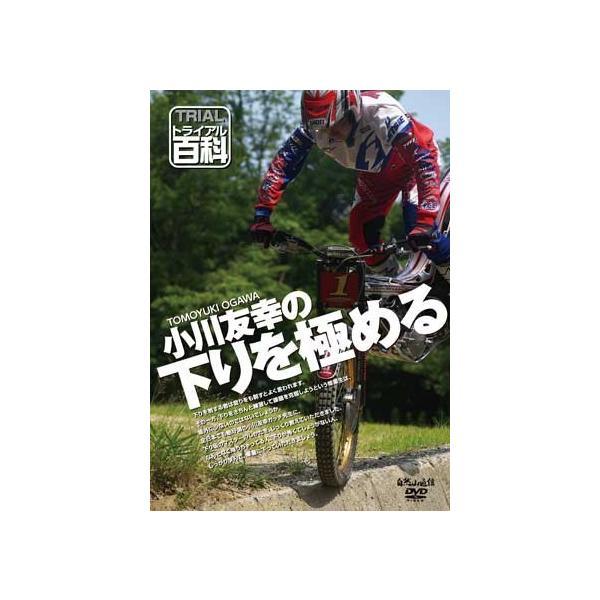 《ネコポス対応》〔自然山通信〕小川友幸の下りを極める DVD トライアル百科 入門 初心者 はじめて バイク用品