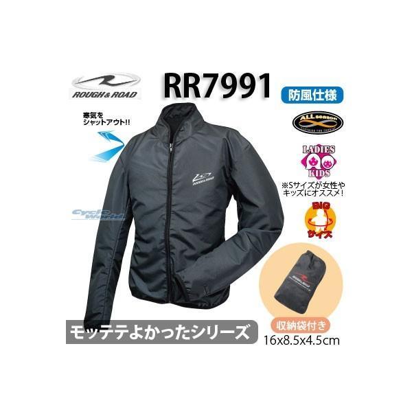 《あすつく》〔ラフ&ロード〕RR7991コンパクトウインドブレーカーAS防風インナージャケットラフアンドロード