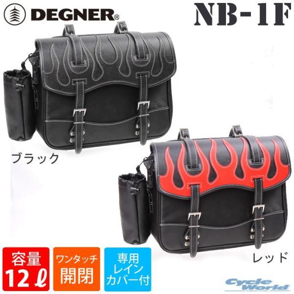 〔DEGNER〕 NB-1F ナイロンサドルバッグ ファイア 《容量:12L》 アメリカン 本革 ファイヤーパターン 炎 サイドバッグ デグナー|cycle-world