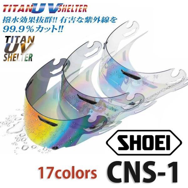 〔SKY〕SHOEI CNS-1 ミラーシールド チタンUVシェルター エスケーワイ S.K.Y. ショウエイ 正規品 バイク用品