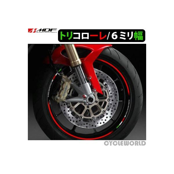 【MDF】トリコローレリムストライプ 《全4種》 イタリアン リムステッカー エムディーエフ タイヤ ホイール ホイル オートバイ 二輪 バイク用品|cycle-world