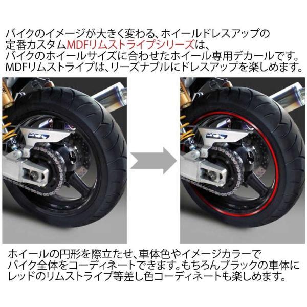 【MDF】トリコローレリムストライプ 《全4種》 イタリアン リムステッカー エムディーエフ タイヤ ホイール ホイル オートバイ 二輪 バイク用品|cycle-world|04