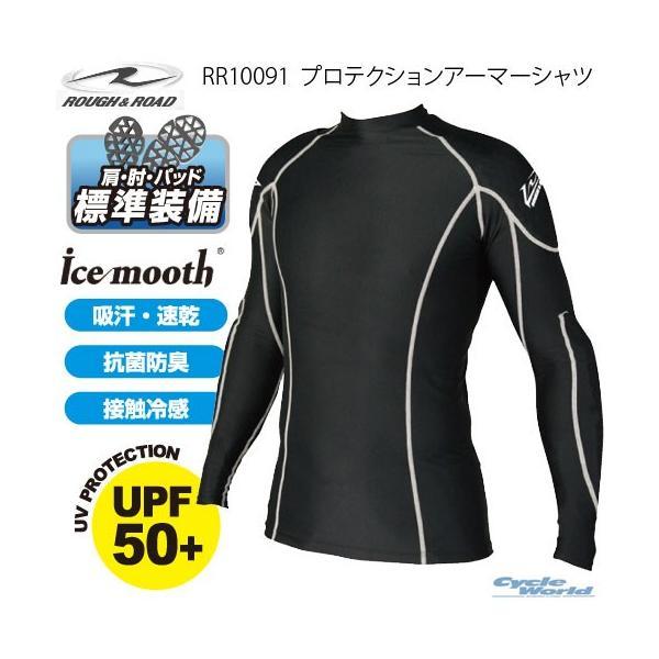 〔ラフ&ロード〕RR10091 プロテクションアーマーシャツ プロテクター 接触冷感 安全 インナーシャツ|cycle-world