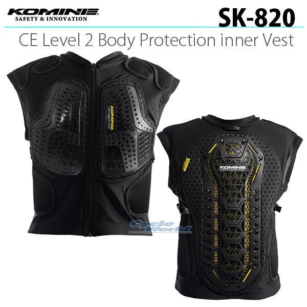 新発売〔コミネ〕SK-820 CE Level 2 Body Protection inner Vest インナープロテクター 安全 バイク 二輪 オートバイ KOMINE