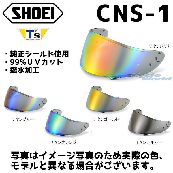〔谷尾商会〕T's CNS-1 Pinlock ミラーシールド ショウエイ SHOEI 純正シールド使用 ティーズ