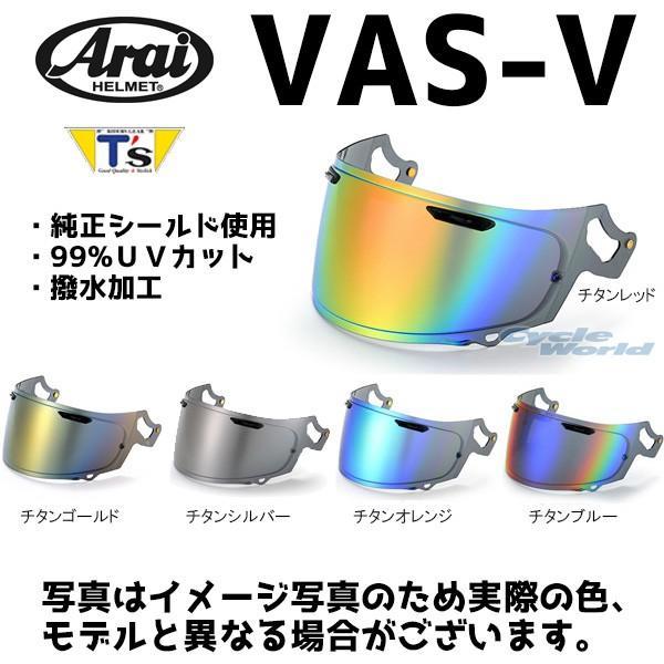 〔谷尾商会〕T'sVAS-Vミラーシールドアライヘルメット専用ARAI純正シールド使用ティーズバスブイVASV