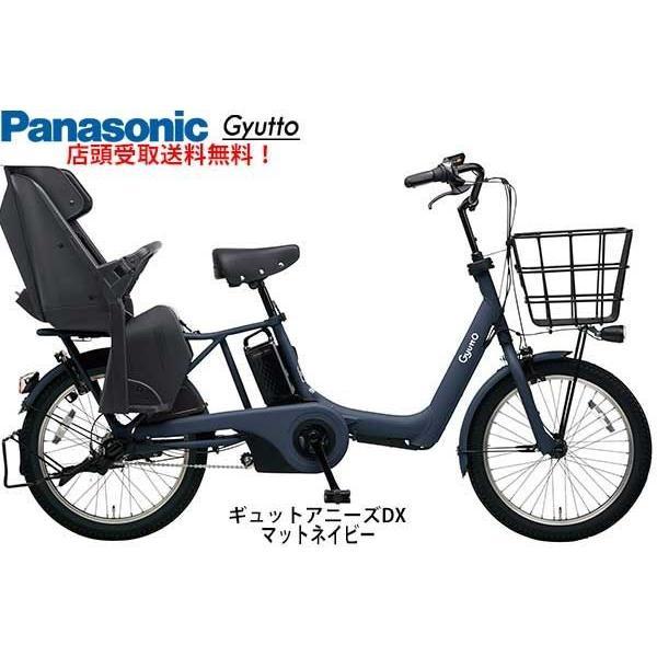 パナソニック ギュットアニーズDX 子供乗せ電動自転車 BE-ELAD03 2019年モデル 店頭受取限定 WEB限定価格