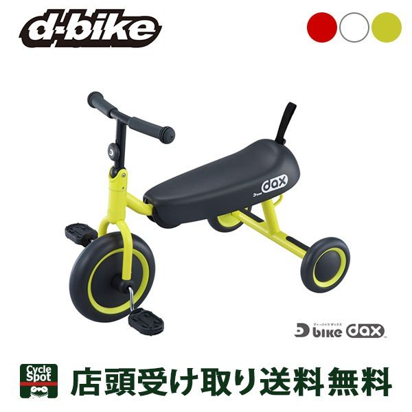 P最大18倍 9/25 ディーバイク 三輪車 幼児 ディーバイク ダックス D-Bike