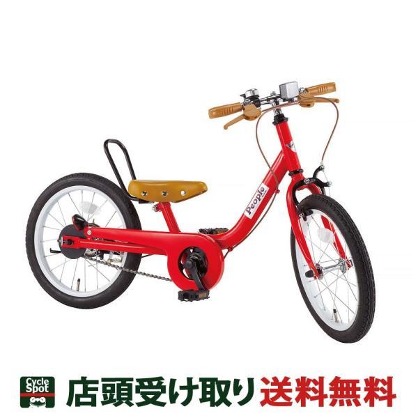 P最大28倍 7/25 ピープル バランスバイク 子供 レッド ケッターサイクル 16 People 16インチ 変速なし  ketta-cycle 16
