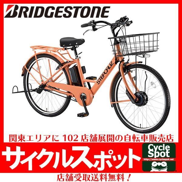 ステップクルーズe ブリヂストンサイクル 電動自転車 ST6B48  2018年モデル|cyclespot-dendou