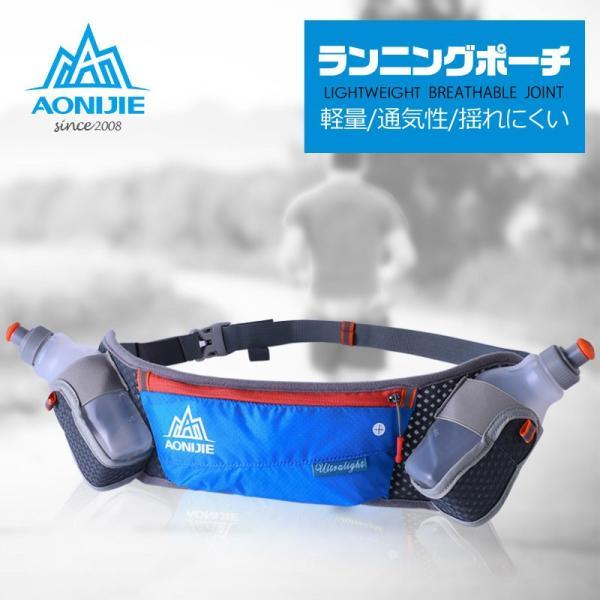 ランニングポーチ ダブルボトル ウェストポーチ ウォーキング ランニング ジョッキング 送料無料 AONIJIE/ANJ-E886|cyclingnet