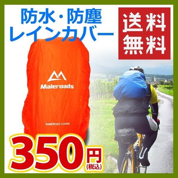 レインカバー バックパック・リュックサック用防水・防塵(8〜15L用)送料無料 cyclingnet