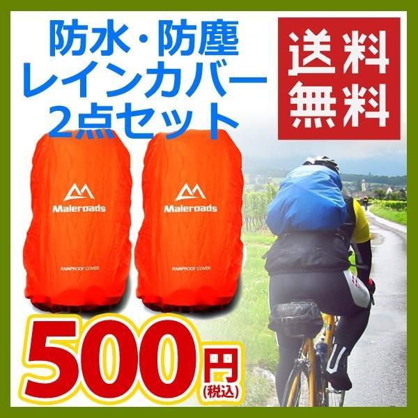 レインカバー 2点セット バックパック・リュックサック用防水・防塵(8〜15L用)送料無料|cyclingnet