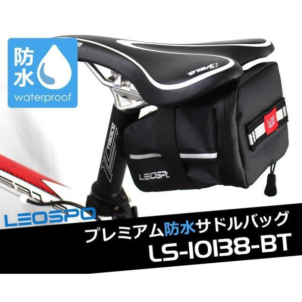 防水サドルバッグ 2個セット サイクリング ロードバイク 自転車 クロスバイク 送料無料 LEOSPO LS-10138x2set|cyclingnet|02