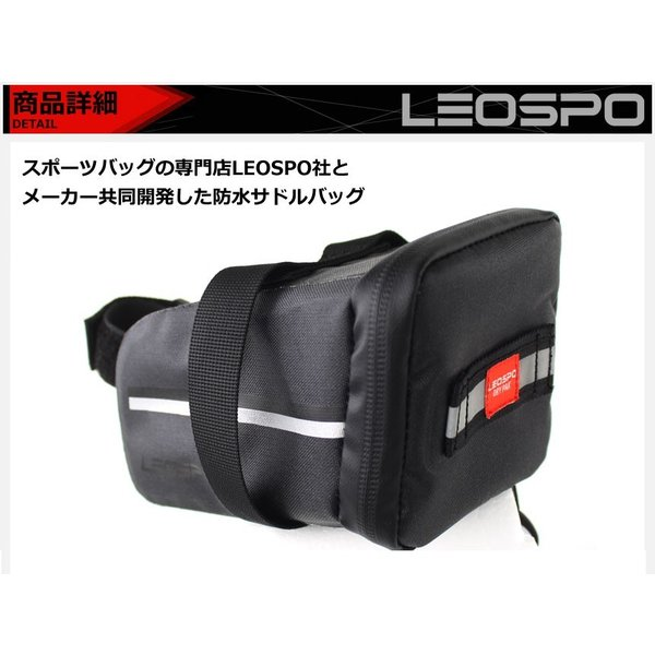 防水サドルバッグ 2個セット サイクリング ロードバイク 自転車 クロスバイク 送料無料 LEOSPO LS-10138x2set|cyclingnet|04