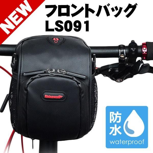 フロントバッグ サイクルフロントバッグ ハンドルバーバッグ 防水 自転車 ロードバイク 3WAY 送料無料 Rhino/LS091|cyclingnet