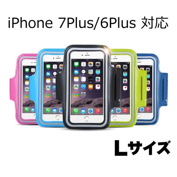 アームバンド スマートフォン スマホ iPhone7Plus/6SPlus  超軽量 ランニング エクササイズ 送料無料 MLS8806-L|cyclingnet