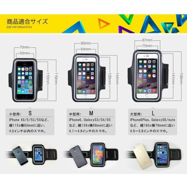 アームバンド スマートフォン スマホ iPhone7Plus/6SPlus  超軽量 ランニング エクササイズ 送料無料 MLS8806-L|cyclingnet|04