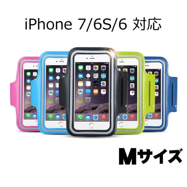 アームバンド スマートフォン ケース スマホ iPhone 7/6S/6  超軽量 ランニング スポーツ エクササイズ ウォーキング 送料無料 MALEROADS/MLS8806-M|cyclingnet