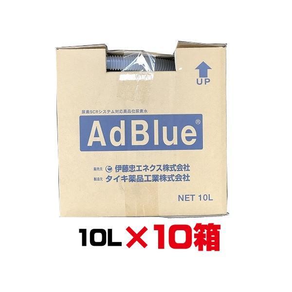 アドブルー  10L 10個セット 尿素水  伊藤忠エネクス