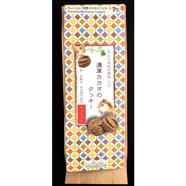 無添加クッキーちょこっと【濃厚カカオのクッキー】7個入《動物パッケージ》|cyoimaru|03